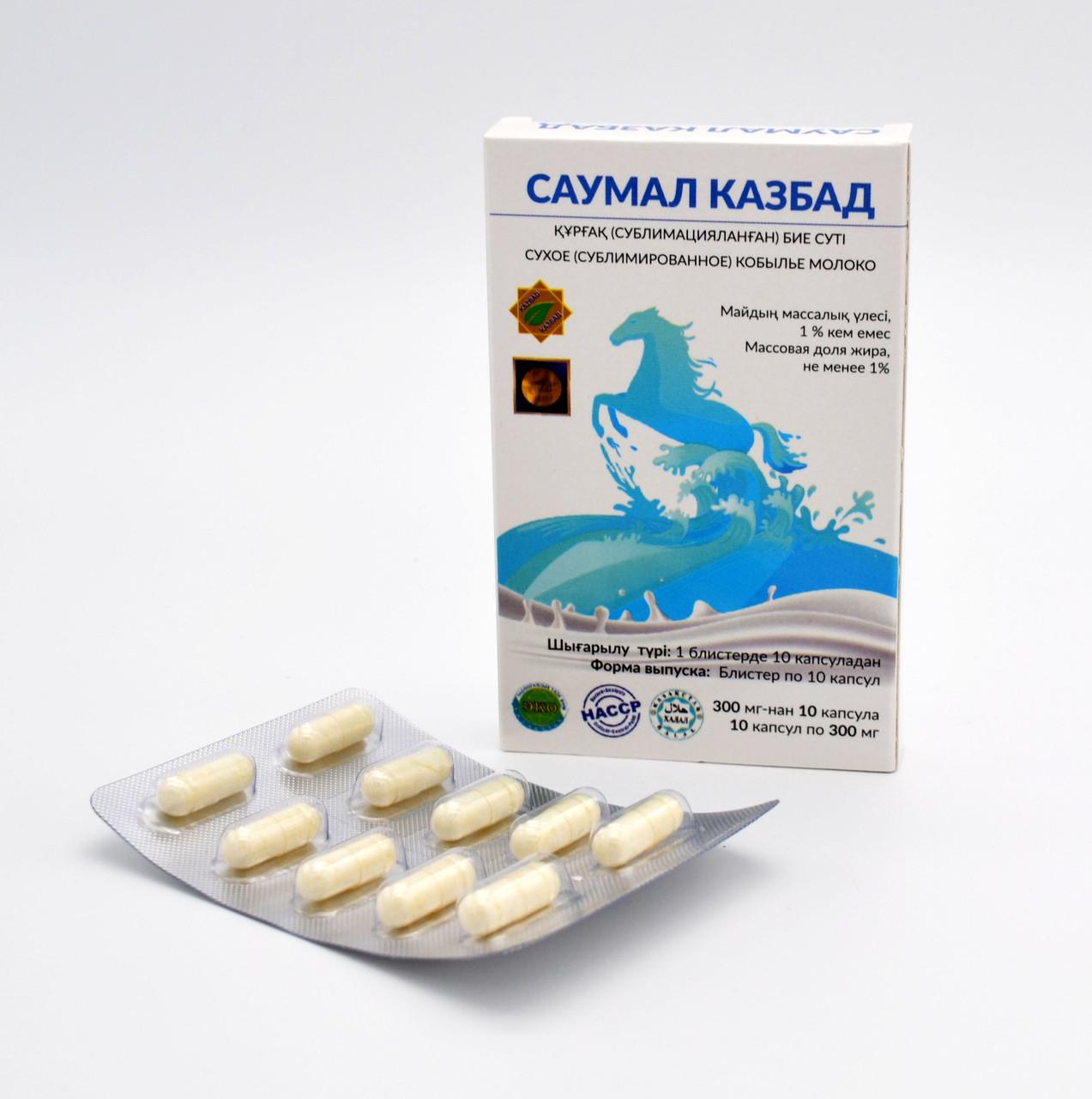 Саумал КазБад Сухое (сублимированное ) кобылье молокo №10