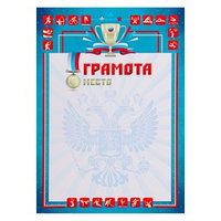 Грамота 'За 2 место' спорт, кубок, А4 (комплект из 40 шт.)