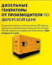 Дизельные генераторы ADD POWER от 20 кВт до 350 кВт