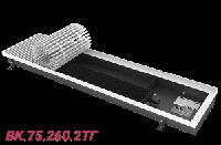 Внутрипольный конвектор отопления без вентилятора ВК.75.260.2ТГ