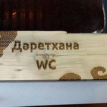 Гравировка на деревянных табличках