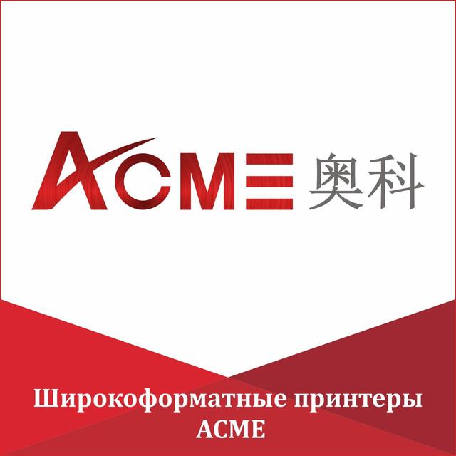 Широкоформатные принтеры ACME