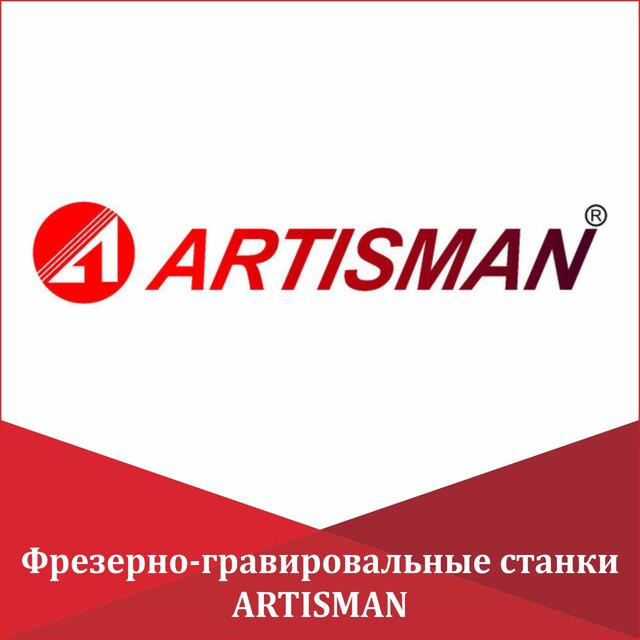 Фрезерно-гравировальные станки ARTISMAN
