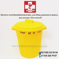 Бак для сбора, хранения и перевозки медицинских отходов класса Б 12,0 литр (многоразовый с крышкой)