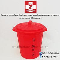 Бак для сбора, хранения и перевозки медицинских отходов класс В 12,0 литр (многоразовый с крышкой)