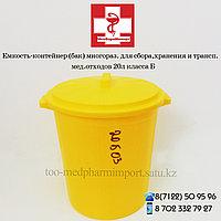 Бак для сбора, хранения и перевозки медицинских отходов класса Б 20,0 литр (многоразовый с крышкой)