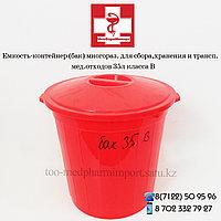Бак для сбора, хранения и перевозки медицинских отходов класс В 35,0 литр (многоразовый с крышкой)