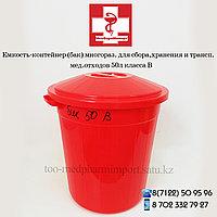 Бак для сбора, хранения и перевозки медицинских отходов класс В 50,0 литр (многоразовый с крышкой)