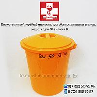 Бак для сбора, хранения и перевозки медицинских отходов класс Б 50,0 литр (многоразовый с крышкой)