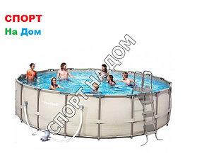 Каркасный бассейн Bestwey 56427 (549 х 132 см, на 26000 литров )