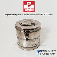 Коробка стерилизационная круглая бикс КСК-3
