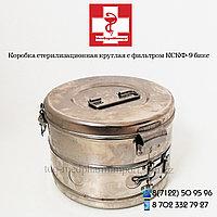 Коробка стерилизационная круглая бикс КСК-9