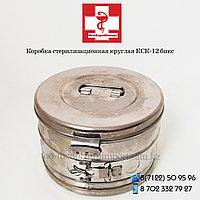 Коробка стерилизационная круглая бикс КСК-12