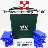Термоконтейнер медицинский переносной -ТМ-50