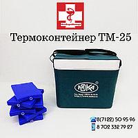 Термоконтейнер медицинский переносной -ТМ-25