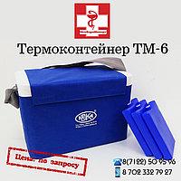 Термоконтейнер медицинский переносной -ТМ
