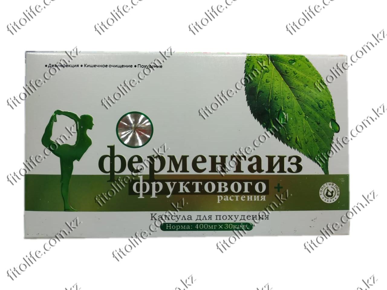Фермента из фруктового растения для похудения
