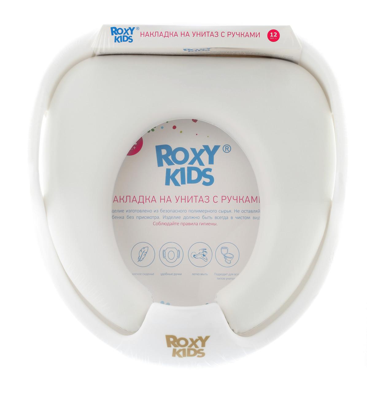 Накладка на унитаз ROXY-KIDS (с ручками вверх) - фото 6