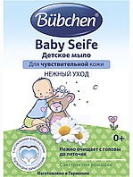 Bubchen  Мыло детское  125 г