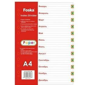Разделитель Янв-Дек, А4, 12л, бумажный, цветной Foska