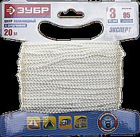 Шнур полиамидный, плетеный с сердечником, 3 мм x 20 м, серия «ЭКСПЕРТ», ЗУБР