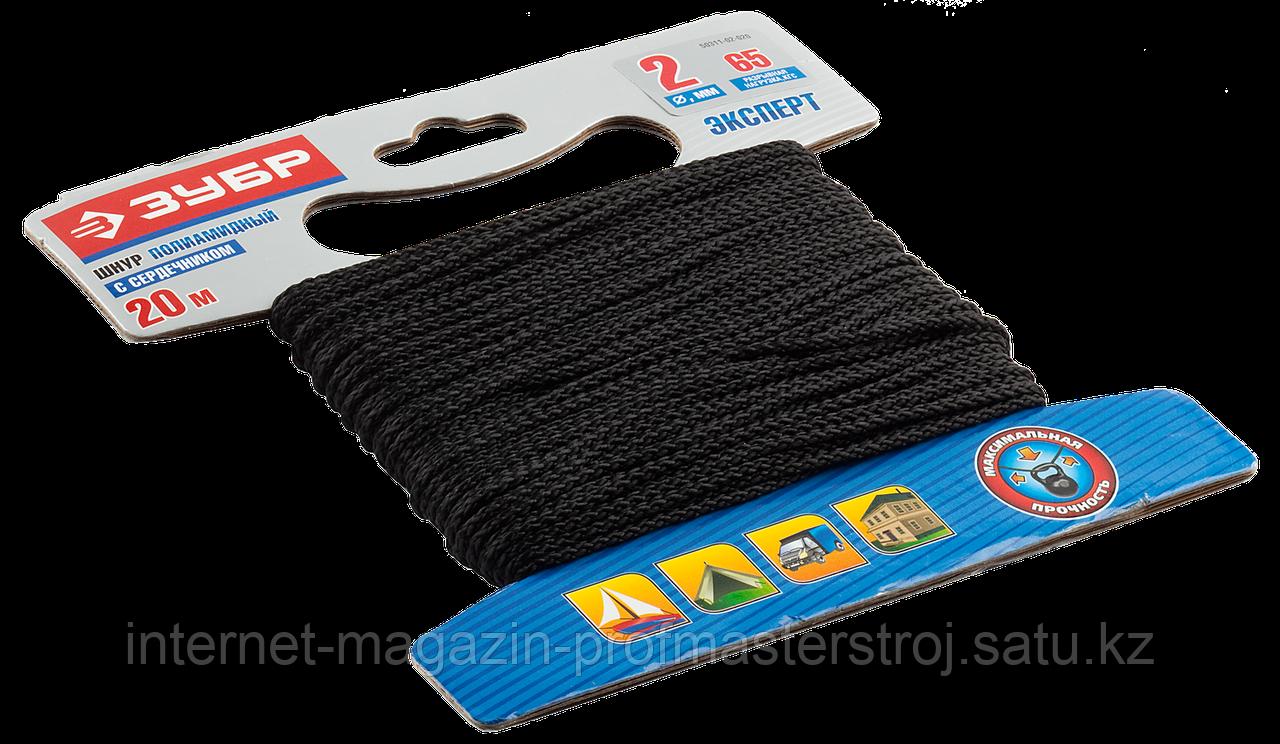 Шнур полиамидный, плетеный с сердечником, 5 мм x 20 м, черный, серия «ЭКСПЕРТ», ЗУБР