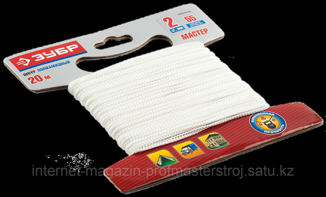Шнур полиамидный плетеный, 2 мм x 20 м, белый, серия «МАСТЕР», ЗУБР