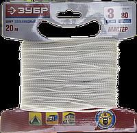 Шнур полиамидный плетеный, 3 мм x 20 м, белый, серия «МАСТЕР», ЗУБР