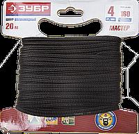 Шнур полиамидный плетеный, 4 мм x 20 м, черный, серия «МАСТЕР», ЗУБР