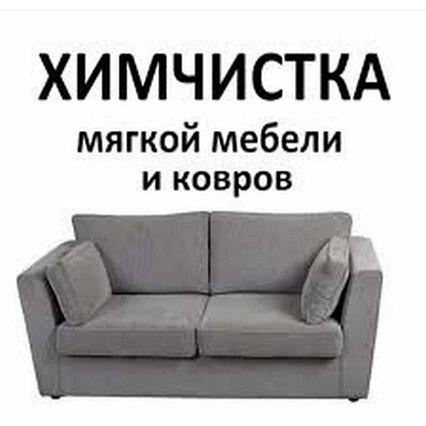Профессиональная химчистка мебели и ковров
