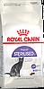Сухой корм для стерилизованных кошек с 1 до 7 лет Royal Canin Sterilised 37