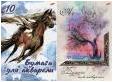 Бум д/акв 10л Папка А4 7487/2-EAC Акварель: Конь, дерево