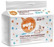 Пеленка впитывающая одноразовая 60*60 см. для животных - 4 сл. MY PUPPY по 30 шт.