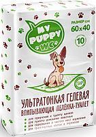 Пеленка впитывающая одноразовая 60*40 см. для животных гелевая MY PUPPY WC по 10 шт.