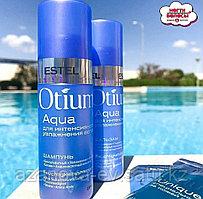 Шампунь Без сульфатный -ESTEL OTIUM AQUA SHAMPOO (250 ml)
