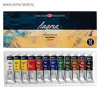 Набор художественных масляных красок «Ладога», 12 цветов, 18 мл, в тубах