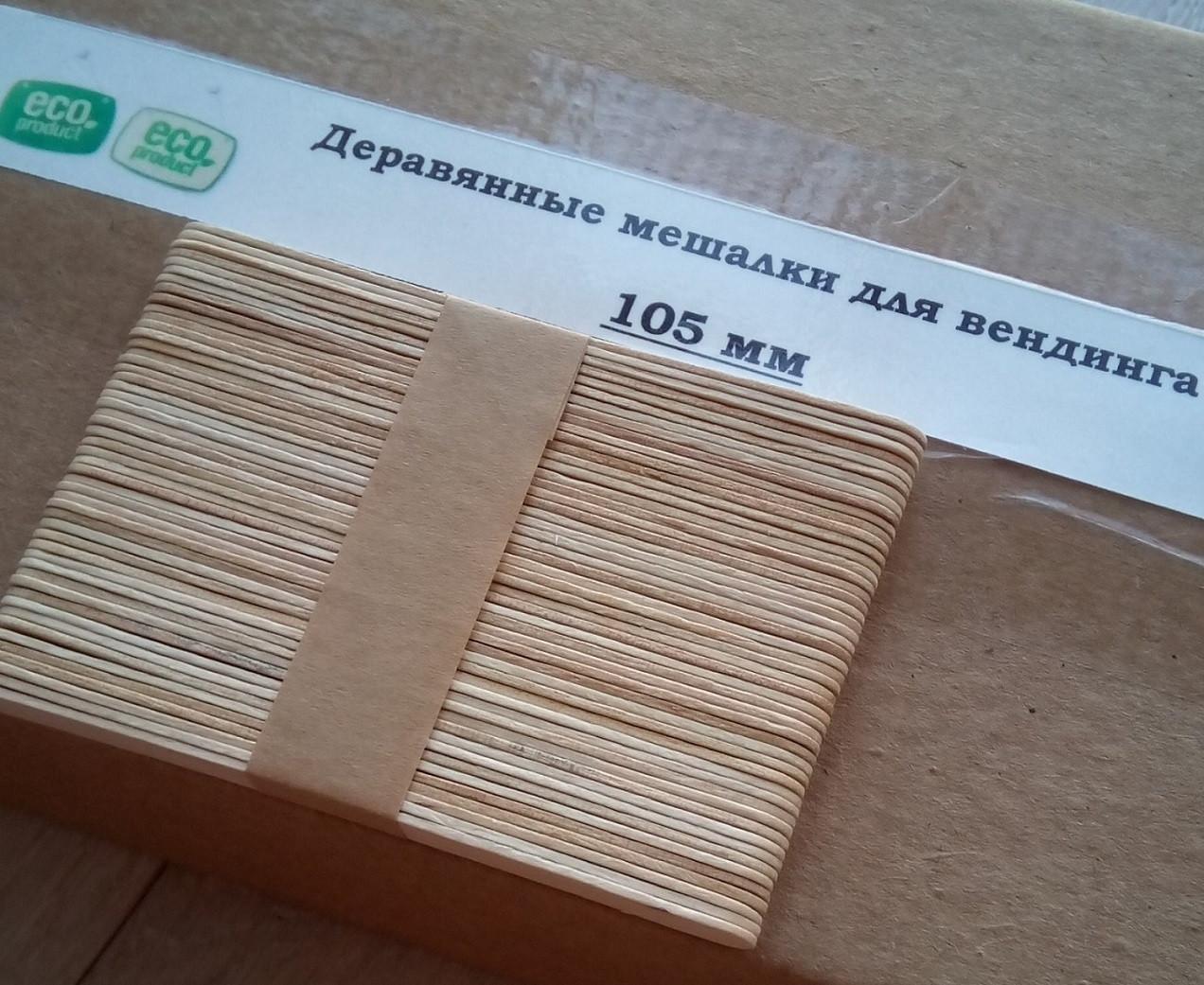 Размешиватель деревянный для вендинга 105 мм, 1 коробка