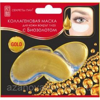 Маска-долька для кожи вокруг глаз с биозолотом био золото