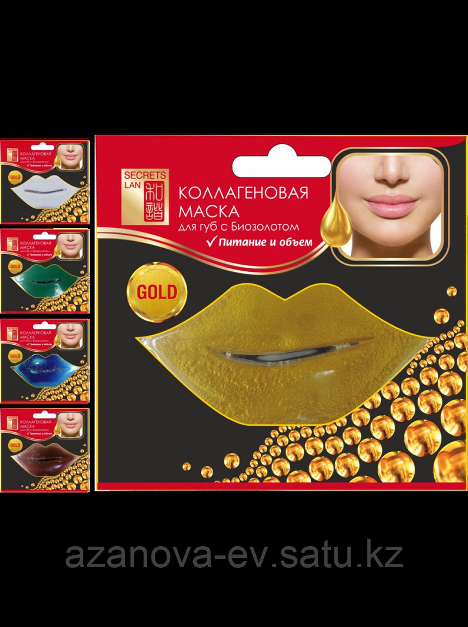 Коллагеновые маски для губ