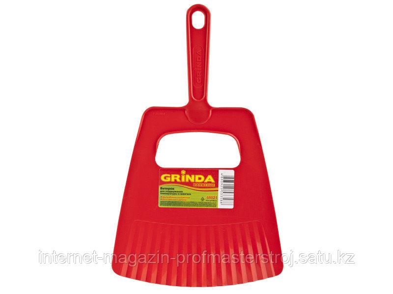 «Ветерок» для поддержания температуры в мангале, 32.5 х 19.5 мм, GRINDA