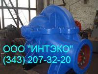 Насос 2Д2000-21 с дв. 110кВт