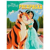 Волшебная раскраска 'Принцесса' Disney
