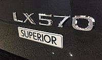 Шильдик Superior на LX570 2016-