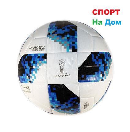 """Футбольный мяч """"Telstar 2018"""" (полиуретан), фото 2"""