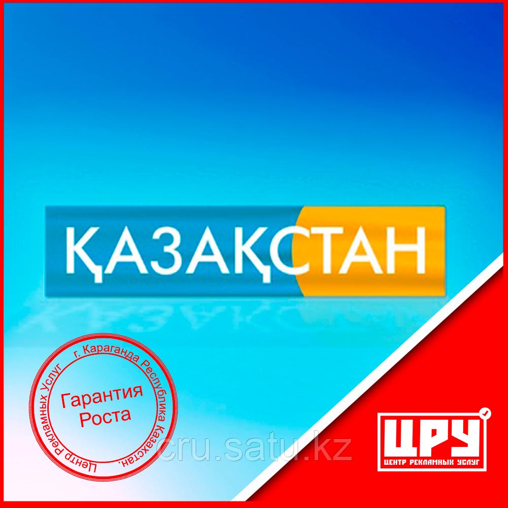Реклама на канале Казахстан Караганды