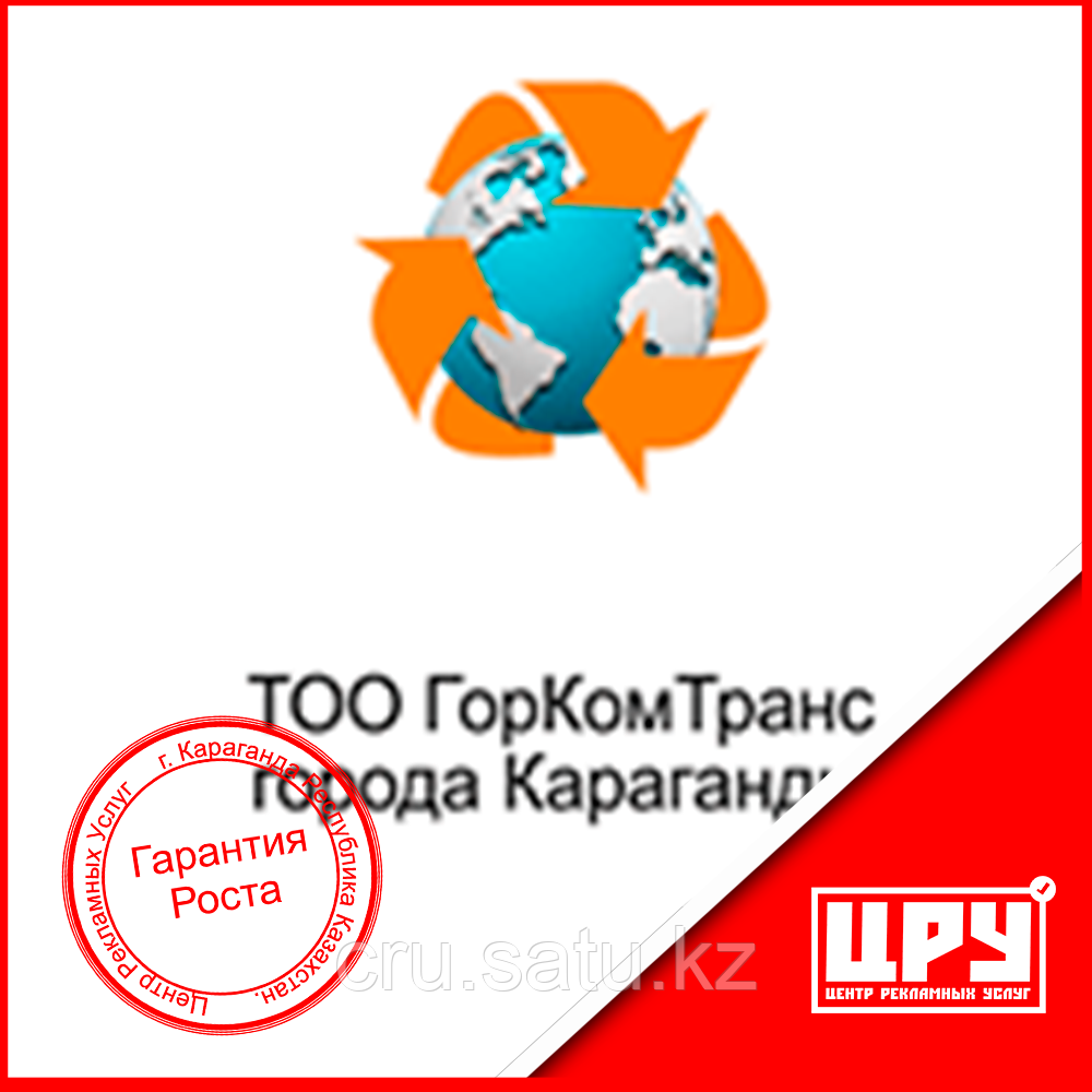 """Реклама в квитанции """"ГорКомТранс"""""""