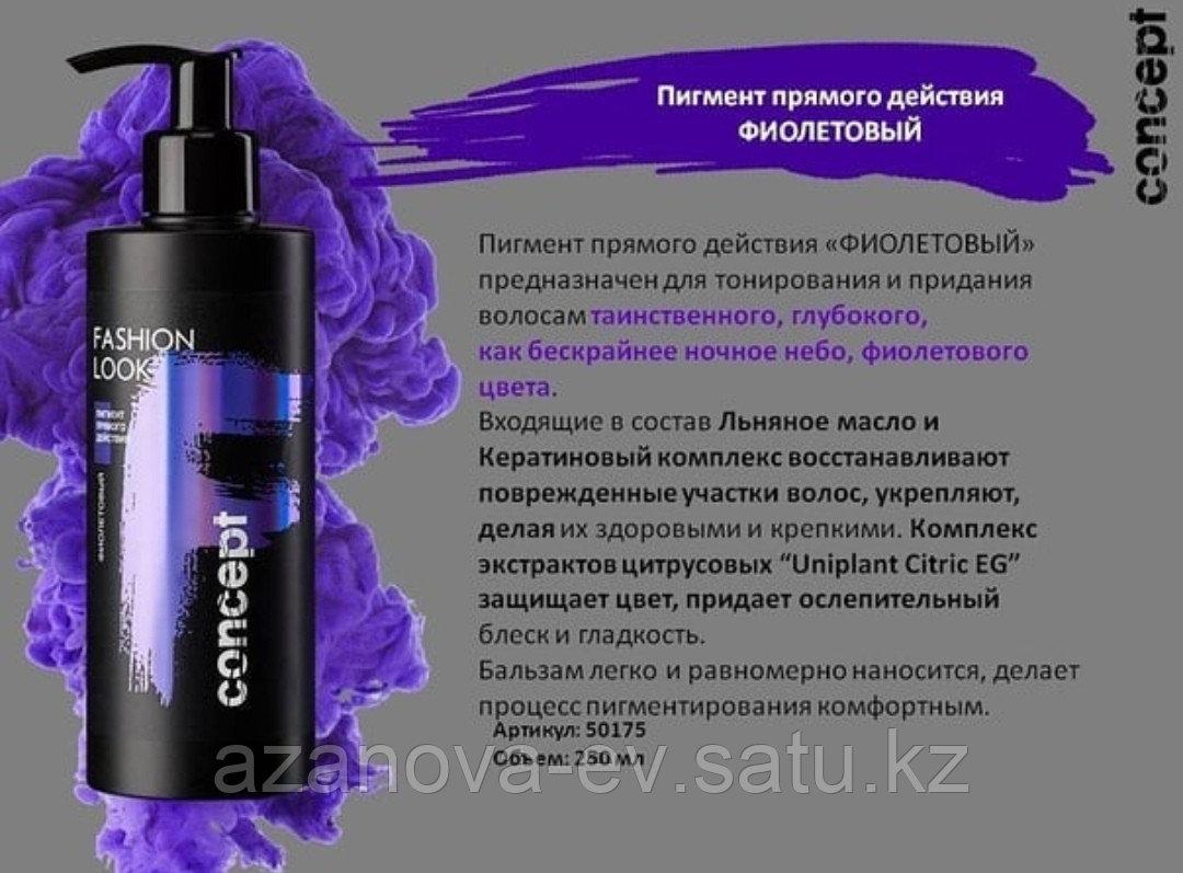 Concept, Пигмент для волос прямого действия Фиолетовый - фото 2