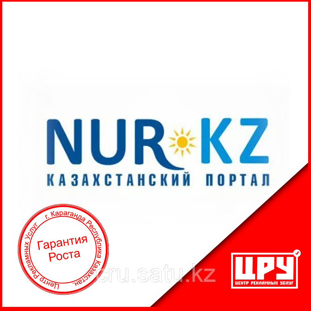Реклама на портале Nur.kz