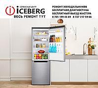 Ремонт холодильника Индезит (Indesit) в Алматы