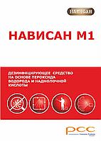 Дезинфицирующее средство на основе надмолочной  кислоты НАВИСАН М1